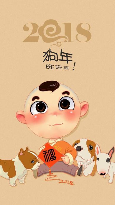 2018 狗年 旺旺旺 福