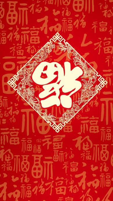新年 福到了 喜庆 红色