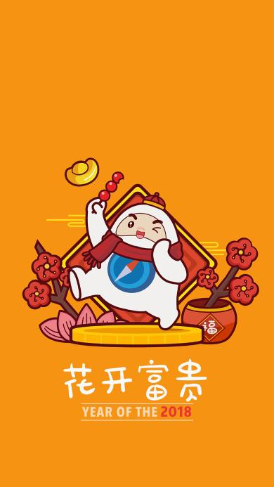 year of the 2018 花开富贵