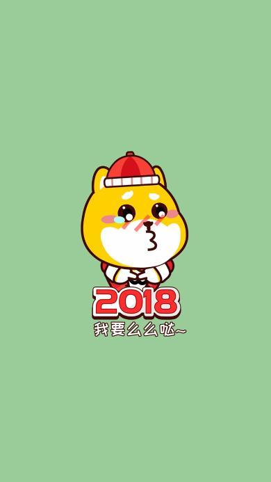 新年 2018 我要么么哒