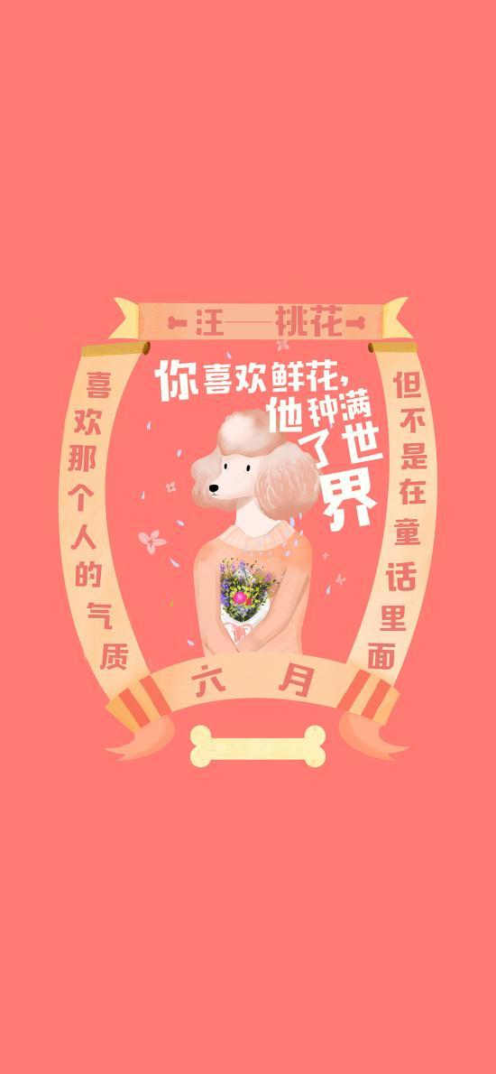 汪 桃花 狗年 插画 新年 春节 对联