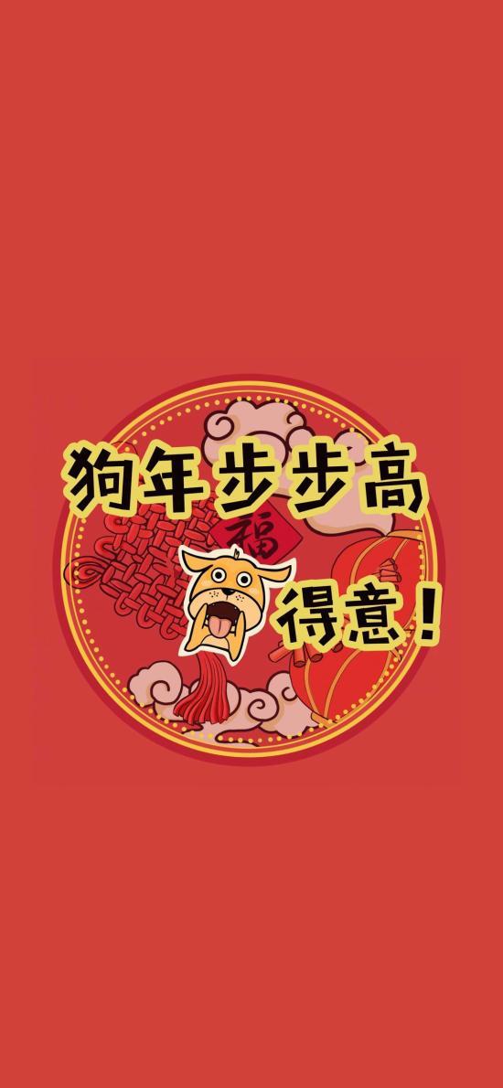 狗年步步高 得意 红色 新年