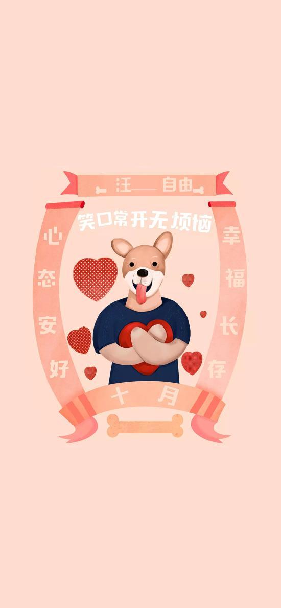 汪 自由 狗年 插画 新年 对联 春节