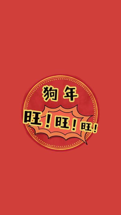 狗年 旺旺旺 红色 新年 春节