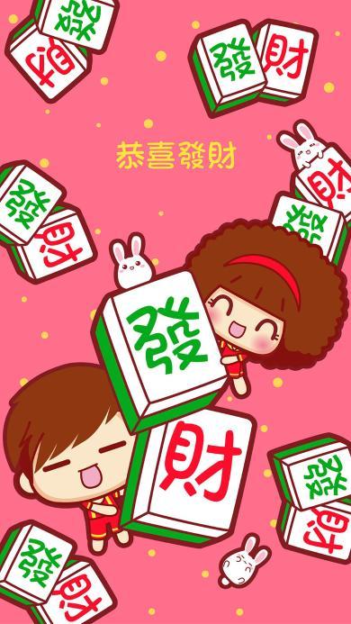 发财 麻将 红色 卡通 新年