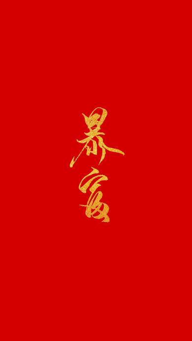 暴富 红色 书法 字体