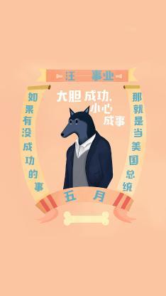汪 事业 狗年 插画 新年 春节 对联