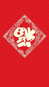 新年壁纸 福到了 喜庆