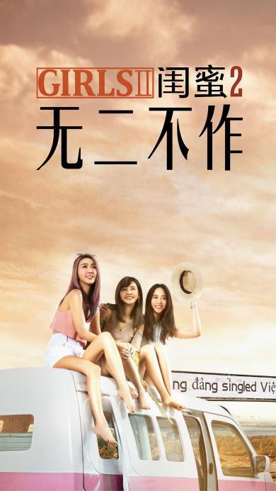 闺蜜2 无二不作 电影 海报 陈意涵 张钧甯 薛凯琪
