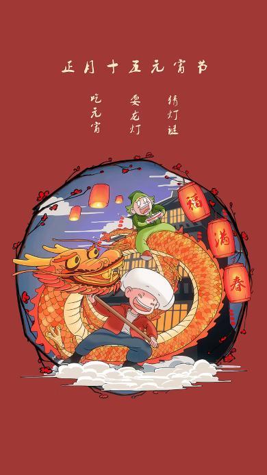 正月十五元宵节 红色 舞狮 舞龙 灯笼
