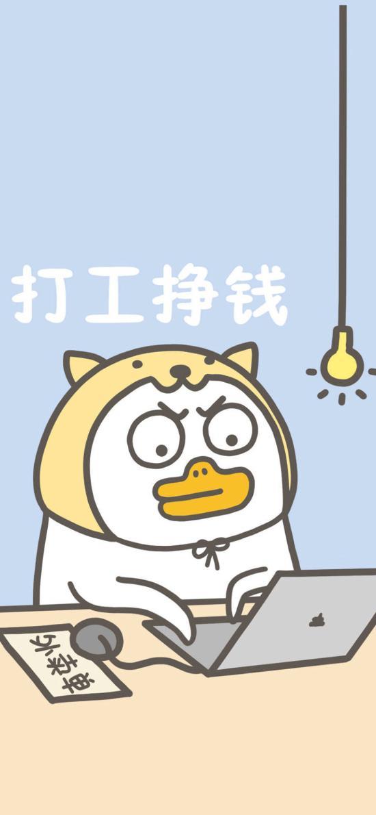 小刘鸭 卡通 可爱 打工挣钱 电脑 工作