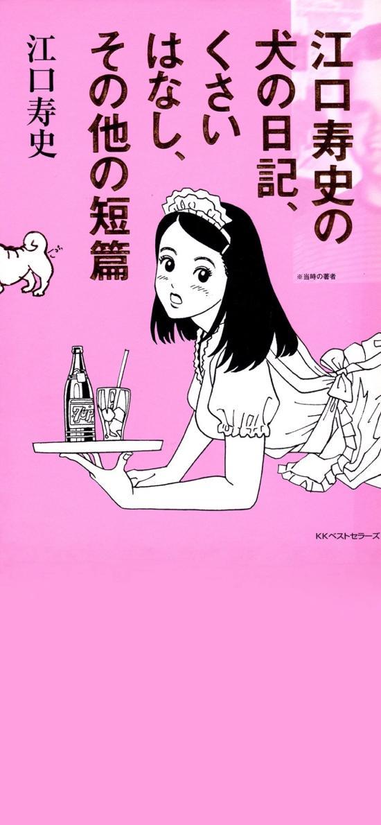 粉色背景 动漫少女 日文