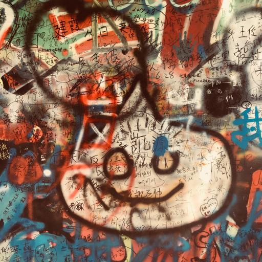 涂鸦 喷漆 色彩 街头
