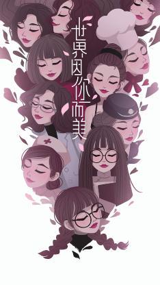 世界因你而美丽 女孩 插画 妇女节