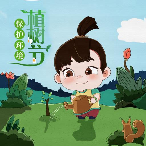 植树节 手绘 卡通 女孩 浇水