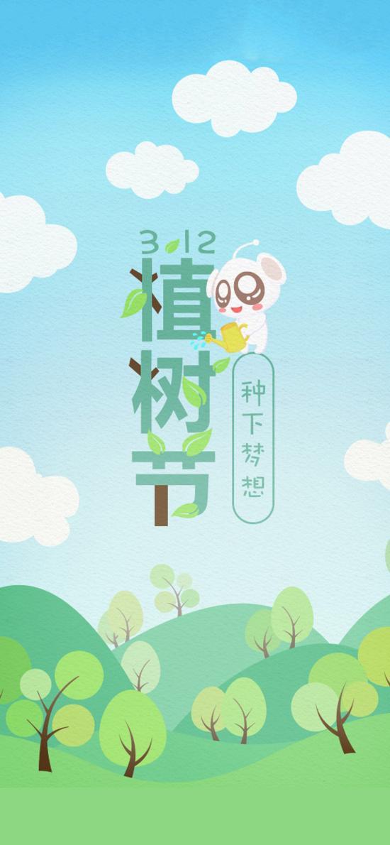 植树节 312 绿化 树林 插画