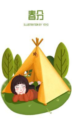 春风 二十四节气 季节 插画 敞篷