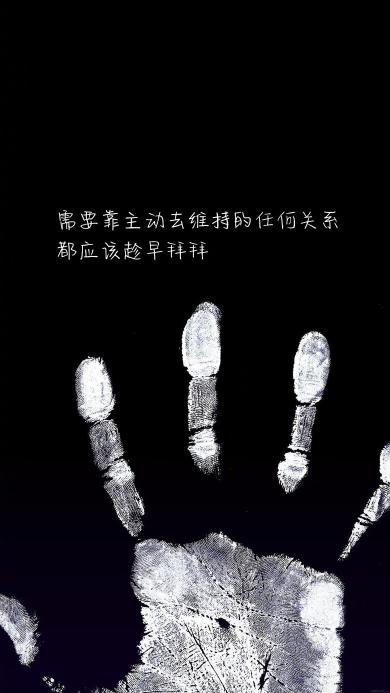 需要靠主动去维持的任何关系都应该趁早拜拜 手 指纹 黑色