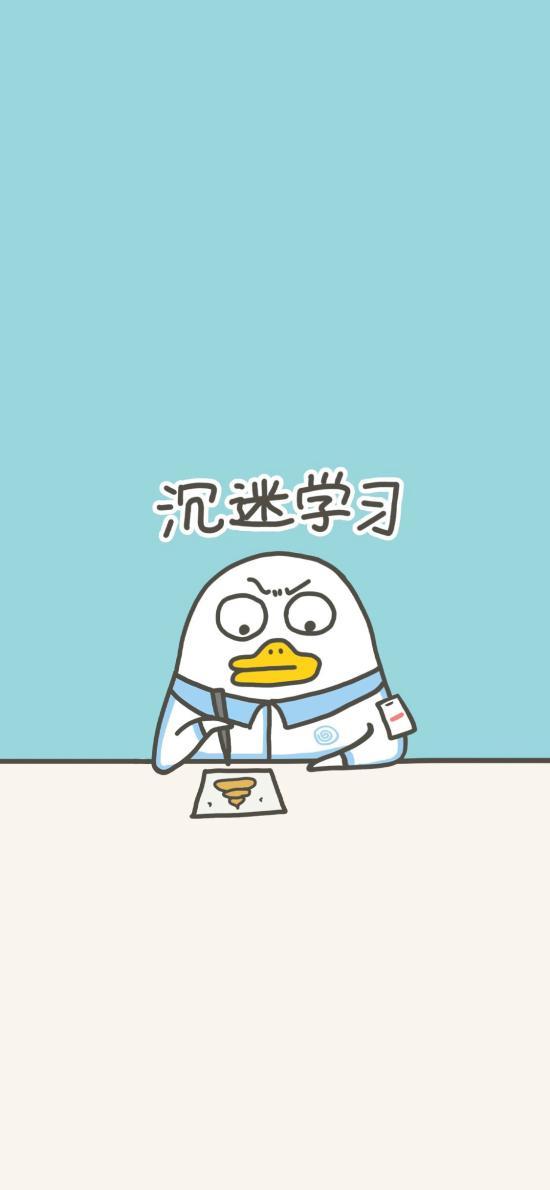 沉迷学习 小刘鸭 卡通 可爱