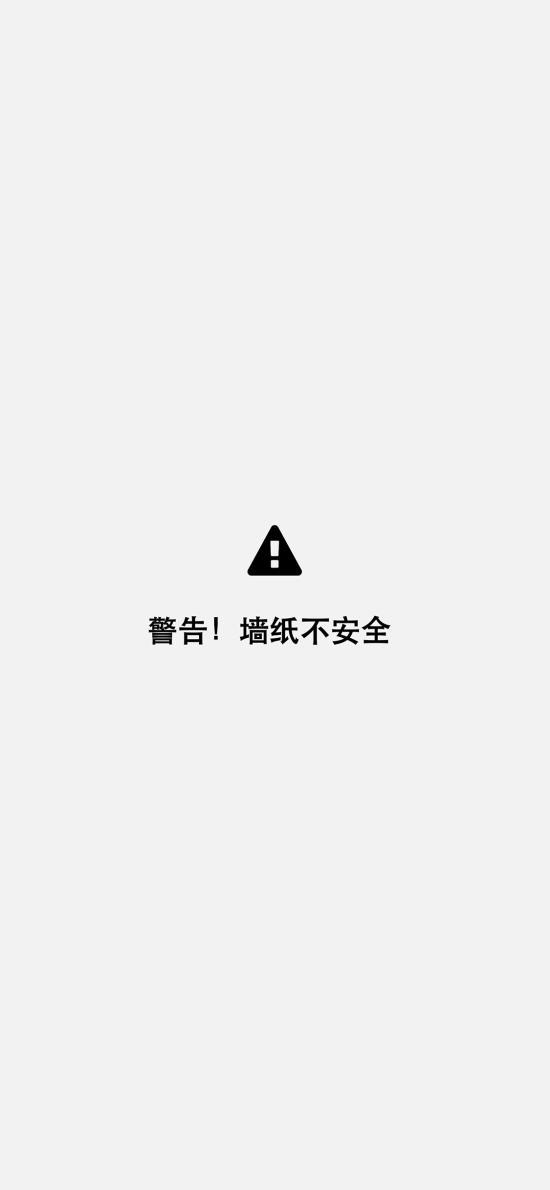 纯色背景 警告 墙纸不安全