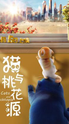 猫与桃花源 动画 电影 海报