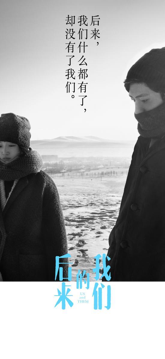 后来的我们 电影 海报 黑白 周冬雨 井柏然