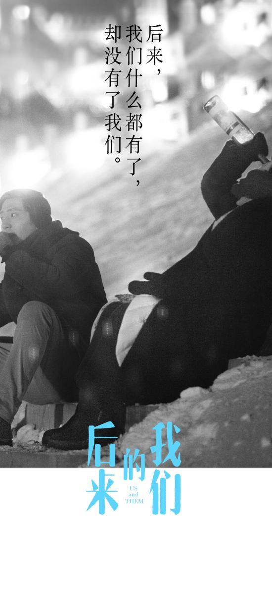后来的我们 电影 海报 黑白 周冬雨 井柏然 酒