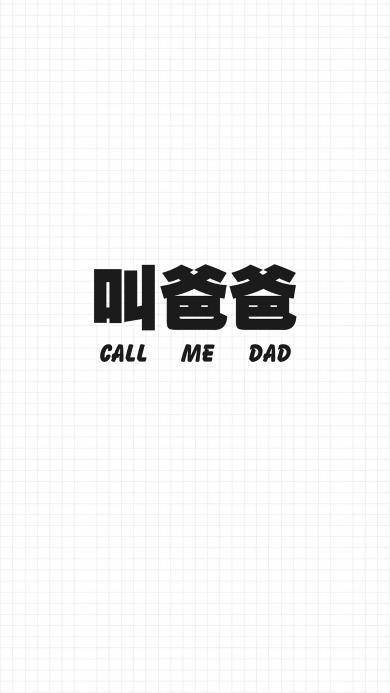 叫爸爸 黑白 call me dad