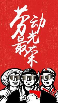 五一劳动节 51 插画 工人 红色 劳动最光荣