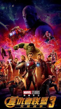 复仇者联盟3 无限战争 电影 海报 超级英雄 漫威 欧美