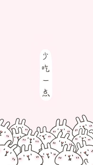 少吃一点 兔子 卡通 粉色
