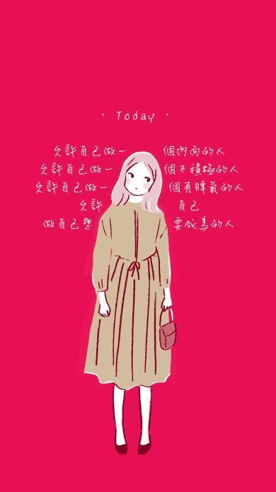内向 不积极 有脾气 做自己想要成为的人 女孩 插画 枚红色