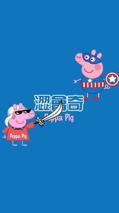 涩会奇 小猪佩奇 蓝色 卡通 社会
