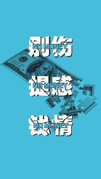别提钱 伤感情 蓝色 钞票 美元