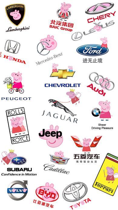 小猪佩奇 车标 北汽集团 五菱汽车 jeep