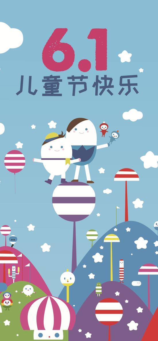 儿童节快乐 61 欢乐 色彩