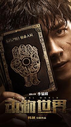 动物世界 电影 海报 李易峰