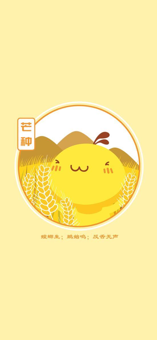 芒种 二十四节气 季节 插画 黄色