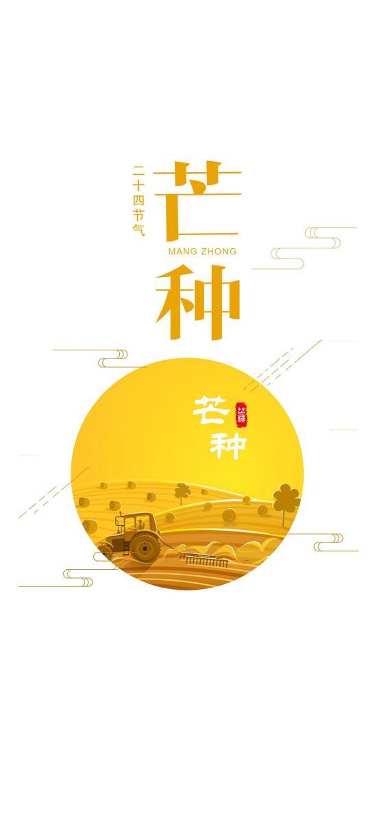 芒种 二十四节气 季节 插画 田地 劳作