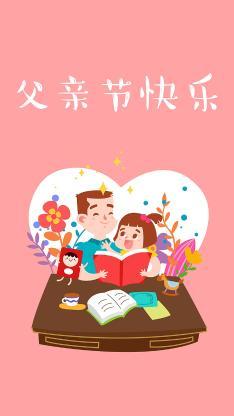 父亲节快乐 插画 爸爸 父女 爱心 粉色
