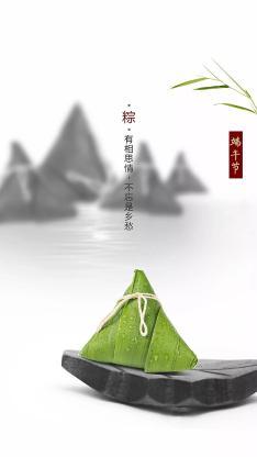 端午节 粽子 粽有相思情 不忘是乡愁