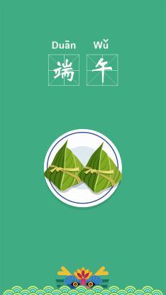 端午节 粽子 插画 龙舟 绿色