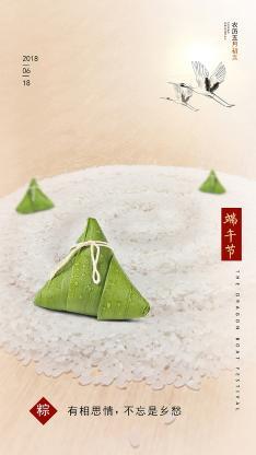 端午节 粽子 糯米 佳节
