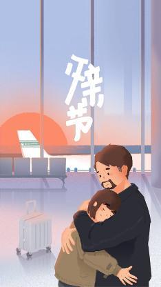 父亲节 父女 拥抱 机场 爸爸 亲情