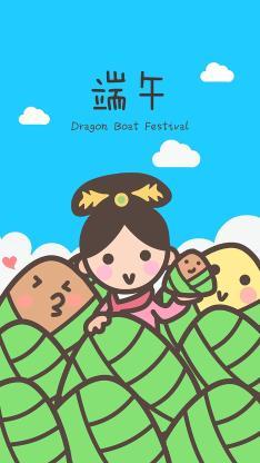 端午节 粽子 卡通 可爱 格格 古代