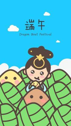 端午节 粽子 卡通 可爱 格格 妃子 古代