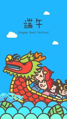 端午节 粽子 卡通 可爱 赛龙舟 古代