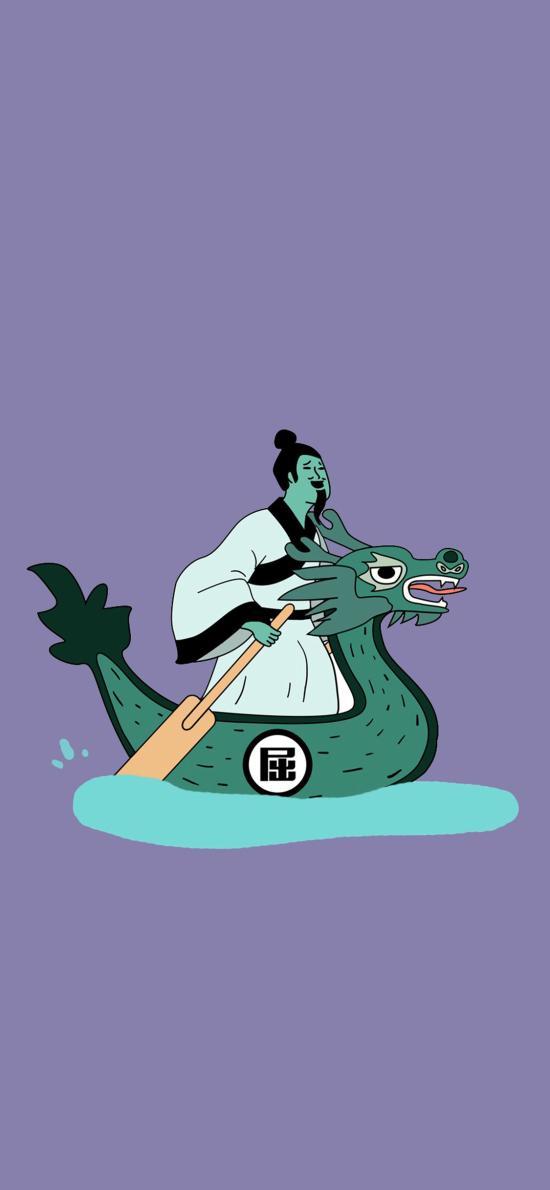 端午节 紫色 插画 屈原 龙舟