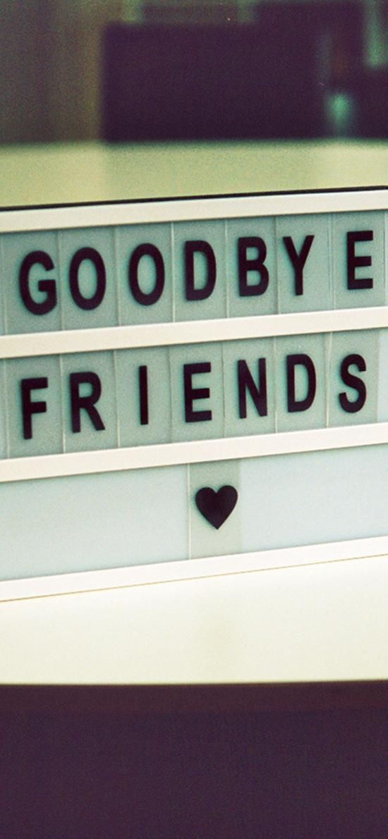 再见朋友 goodbye friends