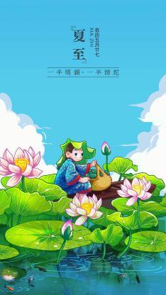 夏至 二十四节气 季节 荷塘 荷花 荷叶 采莲蓬